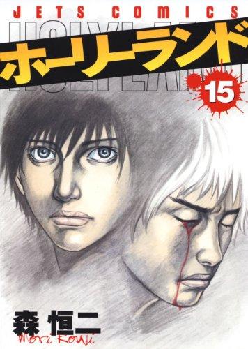 ホーリーランド 15 (ジェッツコミックス)