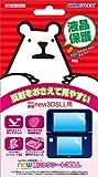 new3DSLL用液晶画面保護シート『new目にラクシート3DLL』