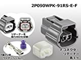 2P090型住友91防水シリーズRS-E メス端子側カプラ/2P090WPK-91RS-E-F