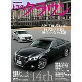 トヨタクラウン (Motor Magazine Mook)