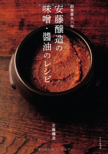 創業嘉永六年 安藤醸造の味噌・醤油のレシピ