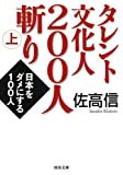 タレント文化人200人斬り 上: 日本をダメにする100人 (河出文庫)