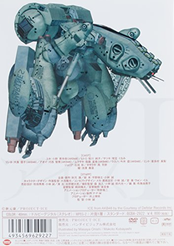 ICE I [DVD]