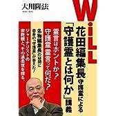 「WiLL」花田編集長守護霊による「守護霊とは何か」講義 (OR books)