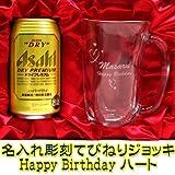 名入れ彫刻 てびねりビールジョッキ アサヒドライプレミアムセット【ハート】誕生日プレゼント
