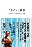 「つらぬく」経営-世界で評価・池内タオルの画像