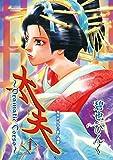 鬼外カルテ(13) 太夫(1) (ウィングス・コミックス)