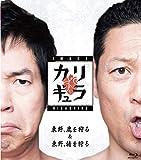 今田×東野のカリギュラ シーズン1 東野、鹿を狩る&東野、猪を狩る [Blu-ray]