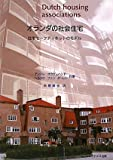 オランダの社会住宅―住宅セーフティネットのモデル