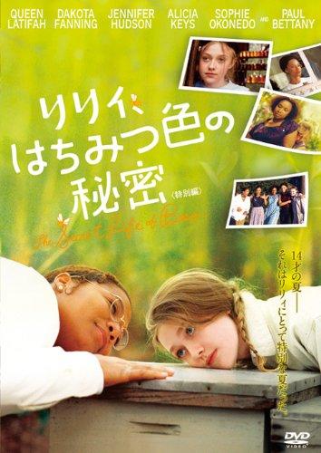 リリィ、はちみつ色の秘密 (特別編) [DVD]の詳細を見る
