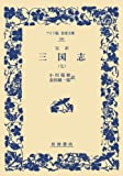 完訳 三国志(七) (ワイド版岩波文庫)