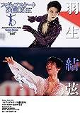 フィギュアスケート通信DX NHK杯2019 最速特集号 (メディアックスMOOK) 画像