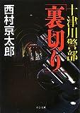 十津川警部「裏切り」 (中公文庫)