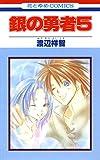 銀の勇者 5 (花とゆめコミックス)