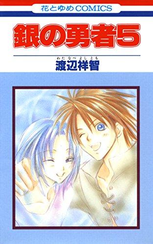 銀の勇者 第01-05巻
