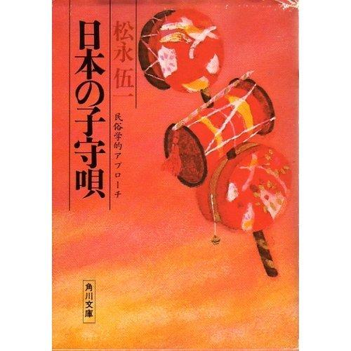 日本の子守唄―民俗学的アプローチ (角川文庫 (5555))