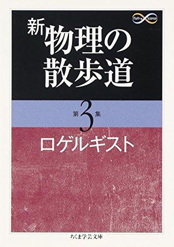 新 物理の散歩道〈第3集〉 (ちくま学芸文庫)