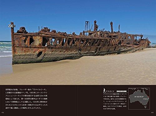 『世界の廃船と廃墟 (nomad books)』の2枚目の画像