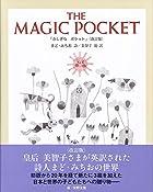 THE MAGIC POCKET「ふしぎな ポケット」(改訂版)
