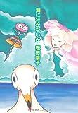 海に行かないか / 坂田 靖子 のシリーズ情報を見る