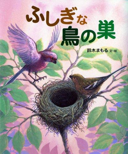 ふしぎな鳥の巣の詳細を見る