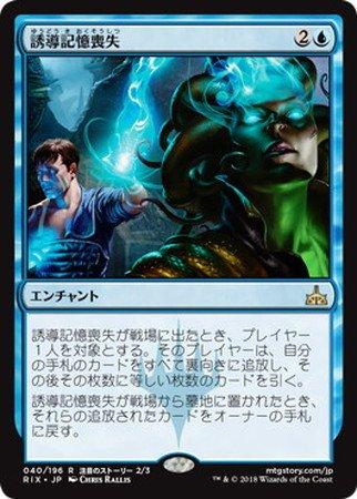 【シングルカード】RIX)[JPN]誘導記憶喪失/青/R/040/196
