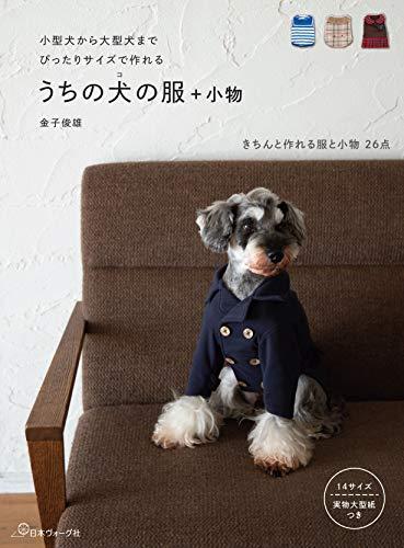 簡単わんこ服の作り方 - ☆うちのわんこ☆ ももとゆ …