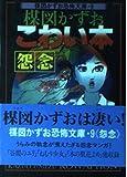 楳図かずおこわい本 (怨念) (楳図かずお恐怖文庫 (9))