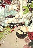 爪先に光路図 (HertZ Series;ミリオンコミックス)