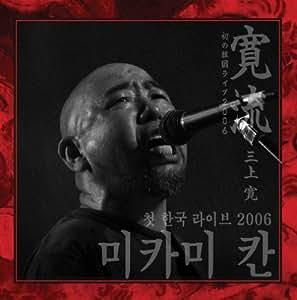 寛流・韓国初ライブ2006(紙ジャケット仕様完全限定盤)