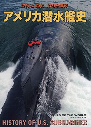 アメリカ潜水艦史 2018年 10 月号 [雑誌]: 世界の艦船 増刊