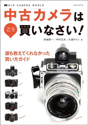 中古カメラはこう買いなさい! (玄光社MOOK)の詳細を見る