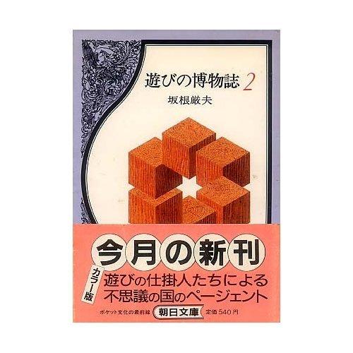 遊びの博物誌 (2) (朝日文庫)の詳細を見る
