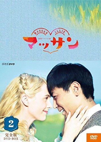 連続テレビ小説 マッサン 完全版 BOX2 [DVD]