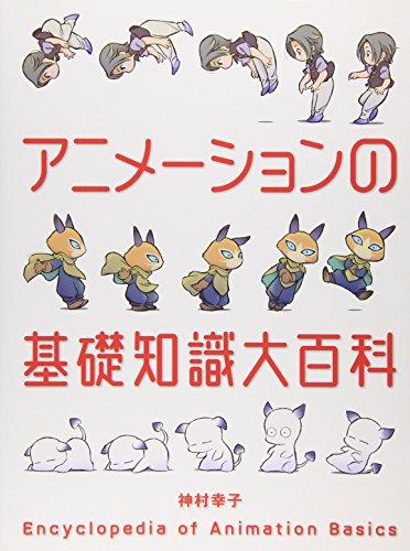 アニメーションの基礎知識大百科の詳細を見る