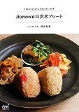itonowaの玄米プレート ~玄米がもりもり食べられるおいしいおかず~