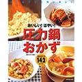 簡単!おいしい!料理の幅が広がる!圧力鍋のレシピ本のおすすめは?