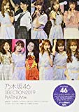乃木坂46 SELECTION2019 PLATINUM編