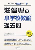 滋賀県の小学校教諭過去問 2017年度版 (教員採用試験「過去問」シリーズ)