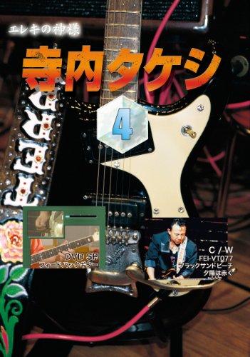 寺内タケシ奏法集DVD vol.4 (フィードバックギター・ブラックサンドビーチ・夕陽は赤く)