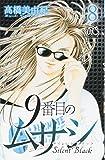 9番目のムサシサイレントブラック 8 (ボニータコミックス)