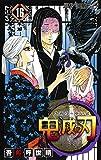 鬼滅の刃 コミック 1-16巻セット