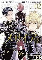 メサイア-CODE EDGE- 第02巻