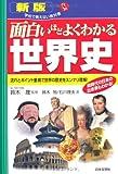 面白いほどよくわかる世界史 (学校で教えない教科書)