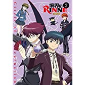 【Amazon.co.jp限定】 境界のRINNE 2 (オリジナル2L型ブロマイド付) [DVD]