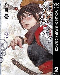 黒鉄・改 KUROGANE-KAI 2 (ヤングジャンプコミックスDIGITAL)