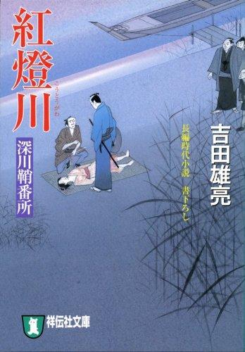 紅燈川 (深川鞘番所) (祥伝社文庫 よ 4-5)