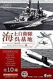 海上自衛隊呉基地 フルコンプ 10個入 食玩・ガム