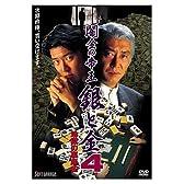 闇金の帝王 銀と金 4 地獄の裏麻雀 [DVD]