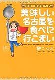 美味しい名古屋を食べに行こまい / 榊 こつぶ のシリーズ情報を見る